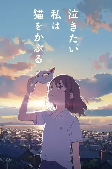 Nakitai Watashi wa Neko wo Kaburu English Dubbed