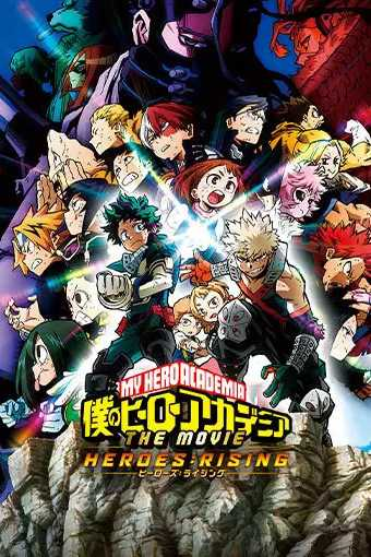 My Hero Academia the Movie 2: Heroes:Rising English Subbed