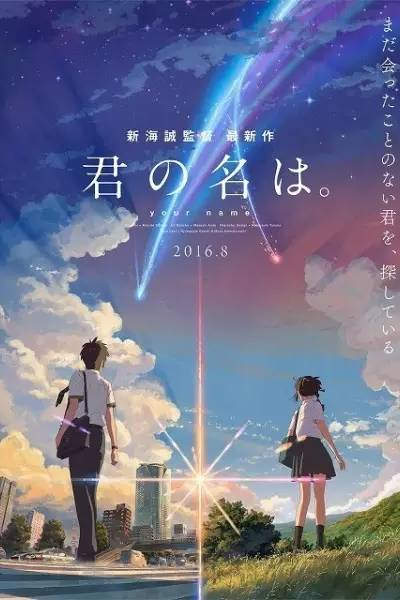 Your Name English Dubbed