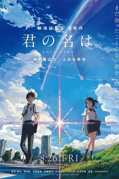Your Name English Subbed