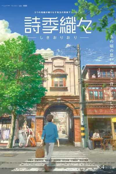 Flavors of Youth English Subbed
