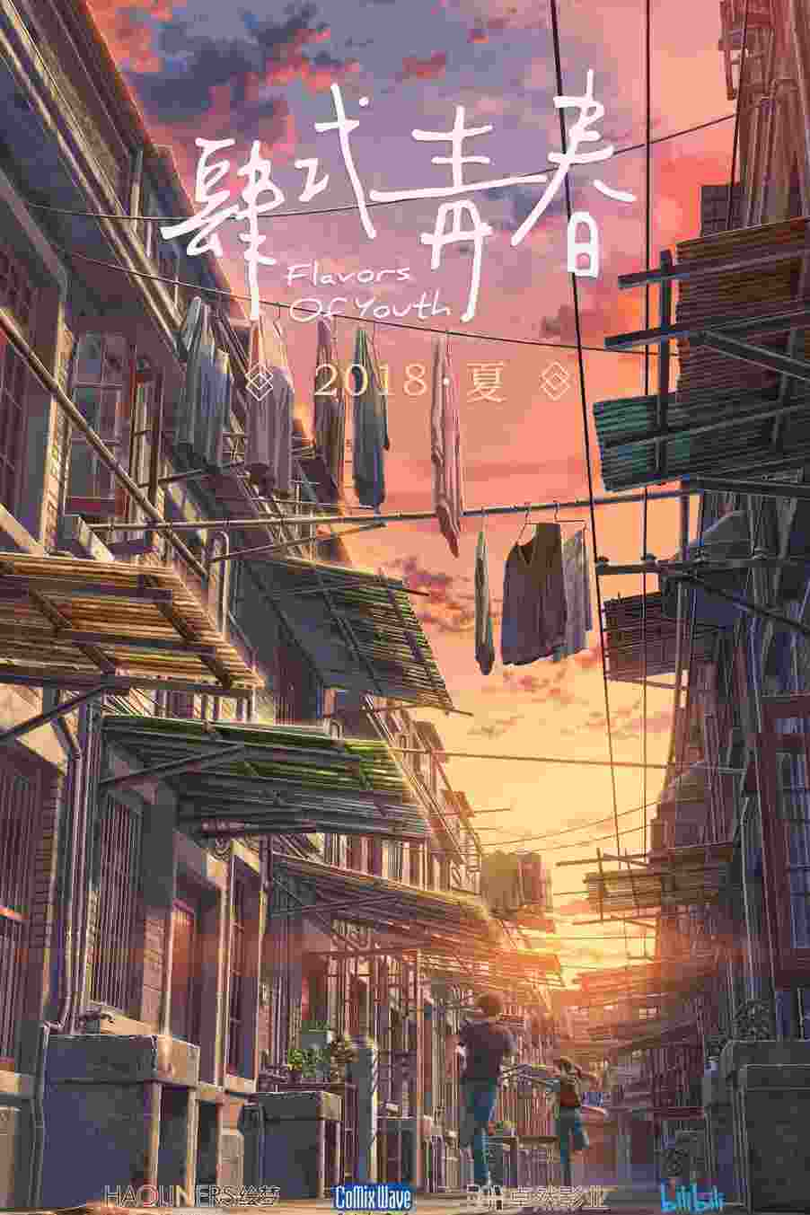 Flavors of Youth English Dubbed